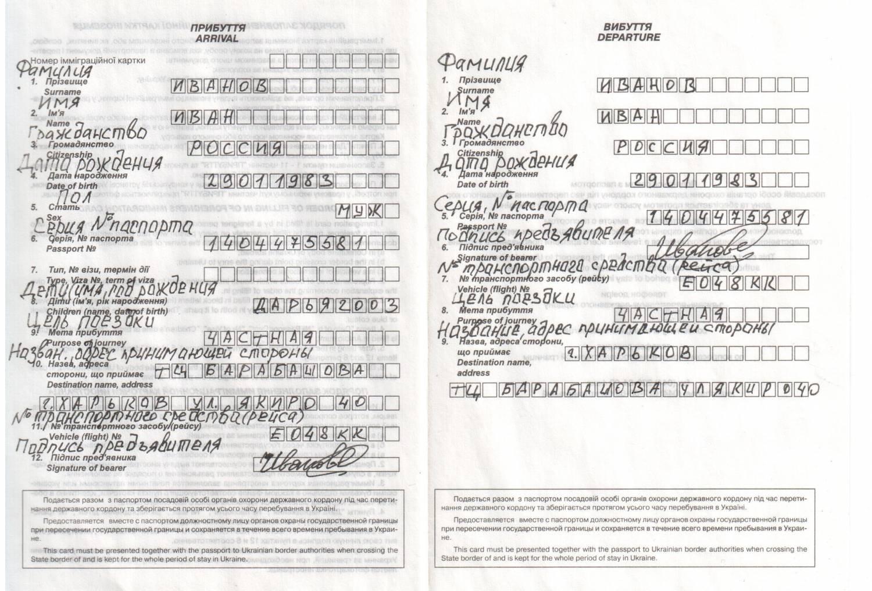 чистый бланк миграционной карты украины бесплатно в формате world