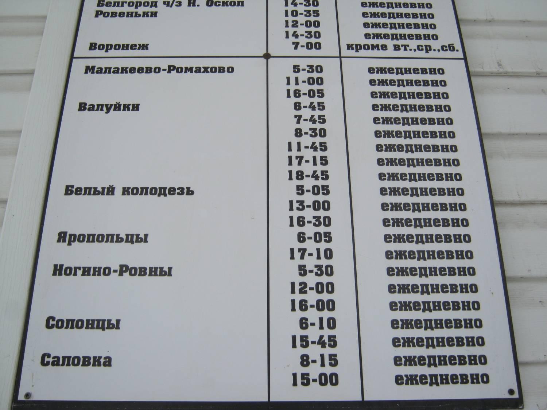 расписание ав: